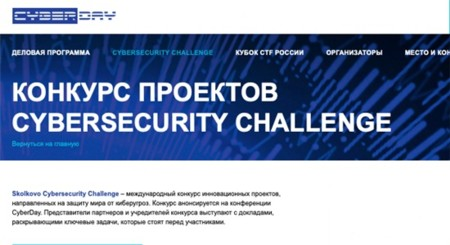 Конкурс Skolkovo Cybersecurity Сhallenge 2020