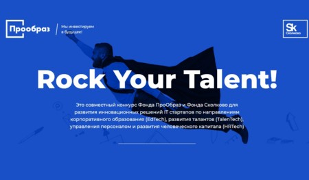 Конкурс IT стартапов «Rock Your Talent»