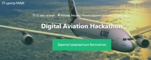 Digital Aviation Hackathon 2018